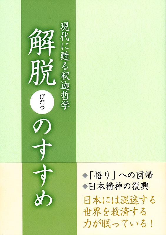 ISBN978-4-99085450-8